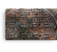 New York City sewer cap in HDR. Canvas Print