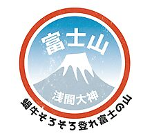 Fuji San Photographic Print