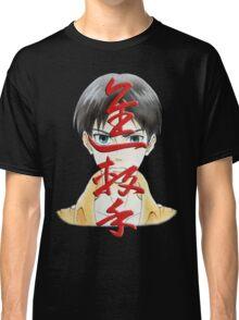 """Shingeki (Attack)"" in red from Shingeki no kyojin(Attack on Titan) Classic T-Shirt"