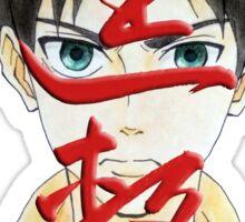 """Shingeki (Attack)"" in red from Shingeki no kyojin(Attack on Titan) Sticker"
