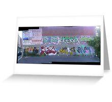 melbourne graffiti 083 Greeting Card