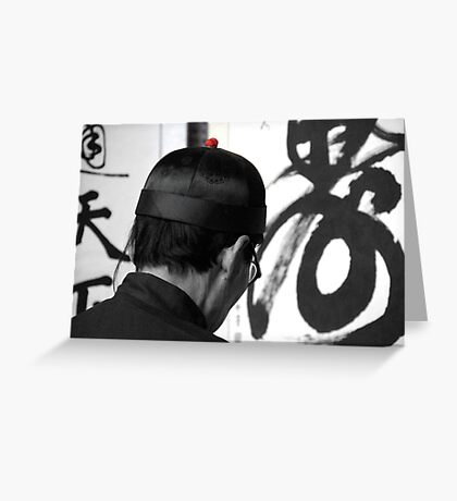 Ping Yao - Chinese calligraphy. Greeting Card