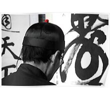 Ping Yao - Chinese calligraphy. Poster