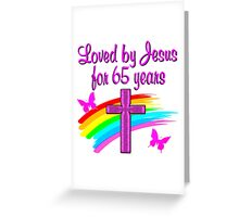 GOD LOVING 65TH BIRTHDAY Greeting Card
