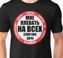 Stop A Douchebag Unisex T-Shirt