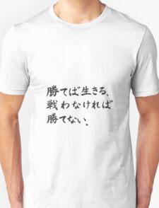 "Shingeki no kyojin Mikasa ""If I win, I live. Unless I fight, I can not win."" T-Shirt"