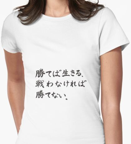 "Shingeki no kyojin Mikasa ""If I win, I live. Unless I fight, I can not win."" Womens Fitted T-Shirt"