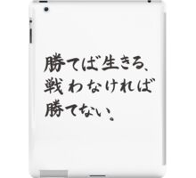 "Shingeki no kyojin Mikasa ""If I win, I live. Unless I fight, I can not win."" iPad Case/Skin"