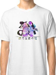 Shigatsu wa Kimi no Uso / Colorful  Classic T-Shirt
