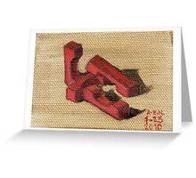 Red Blocks Greeting Card