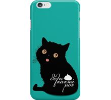 Kotsios o kattos - Thelo kakka mou iPhone Case/Skin