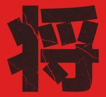 将 (Shō) Leader/Warrior Japanese Kanji by Daniel J. Carville