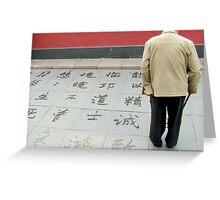 """""""Oldschool street writing"""" Greeting Card"""
