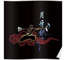 Shaolin kung fu monkspade Poster