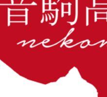 Nekoma's Cat Sticker