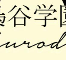 Fukurodani's Owl Sticker