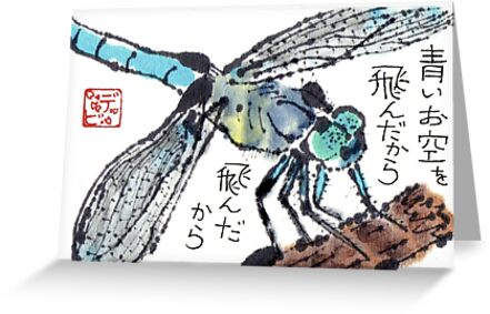 Blue Dragonfly by dosankodebbie
