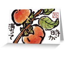 Ripe Persimmons on the Branch Greeting Card