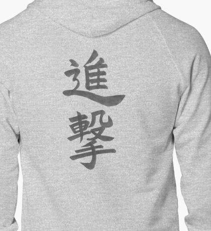 """Shingeki (Attack)"" from Shingeki no kyojin(Attack on Titan) Zipped Hoodie"
