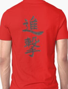 """Shingeki (Attack)"" from Shingeki no kyojin(Attack on Titan) Unisex T-Shirt"