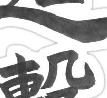 """""""Shingeki (Attack)"""" from Shingeki no kyojin(Attack on Titan) Sticker"""