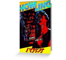 Howling in Japan Greeting Card