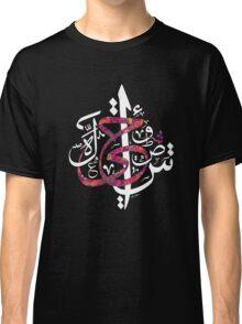 Arabic Calligraphy - Random Shape Classic T-Shirt