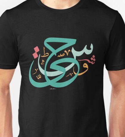 Arabic Calligraphy - Random Shape Unisex T-Shirt