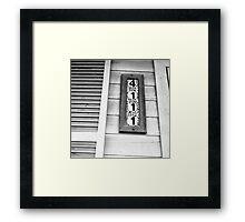 The 4111 - Brookshire, Texas Framed Print