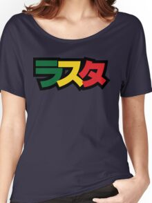 Japanese Rasta ラスタ Green, Gold & Red Women's Relaxed Fit T-Shirt