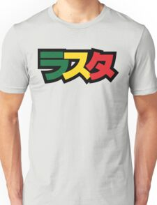 Japanese Rasta ラスタ Green, Gold & Red Unisex T-Shirt
