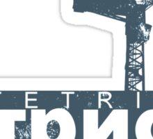 Tetris Construction Co. Sticker