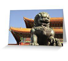 The Forbidden Palace - Beijing Greeting Card