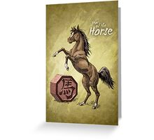Year of the Horse Card Greeting Card