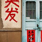 [doorway]... side street doorway in Qingdao, China by homemadeinchina