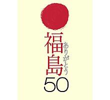 FUKUSHIMA 50  Thank you! (Japanese) Photographic Print
