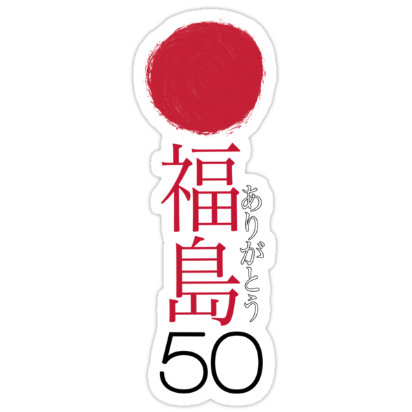 FUKUSHIMA 50  Thank you! (Japanese) by Yago
