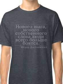 Dostoevsky Quote Classic T-Shirt