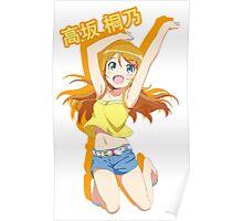 Happy Kirino Kousaki (Oreimo Anime) Poster