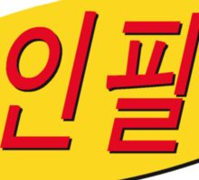 Korean Seinfeld Logo Sticker