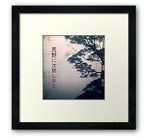 silence in the wilderness Framed Print