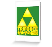 Triforce ゼルダの伝説 (The Legend of Zelda) Greeting Card