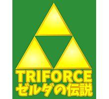 Triforce ゼルダの伝説 (The Legend of Zelda) Photographic Print