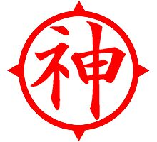 "Kami Sama - DBZ Cosplay - 悟 kanji ""god"" Photographic Print"