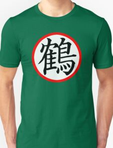"Tien & Chiaotzu gi - DBZ Cosplay - 鶴 tsuru kanji ""crane"" T-Shirt"