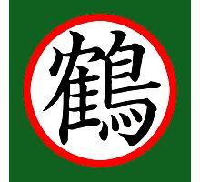 "Tien & Chiaotzu gi - DBZ Cosplay - 鶴 tsuru kanji ""crane"" Photographic Print"