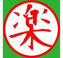 "Yamcha Gi - DBZ Cosplay - 楽 raku kanji ""comfort"" ""ease"" Photographic Print"