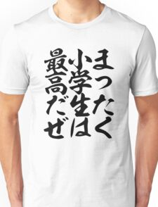 Ro Kyu Bu! SS Unisex T-Shirt