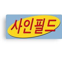 Korean Seinfeld Logo Canvas Print