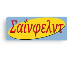 Greek Seinfeld Logo Canvas Print